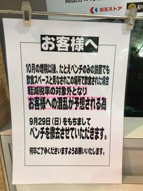掲出された張り紙(京王ストアキッチンコート三鷹店で、編集部撮影)