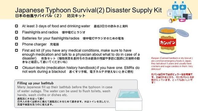 日本の台風サバイバル(2)(亀田総合病院提供)