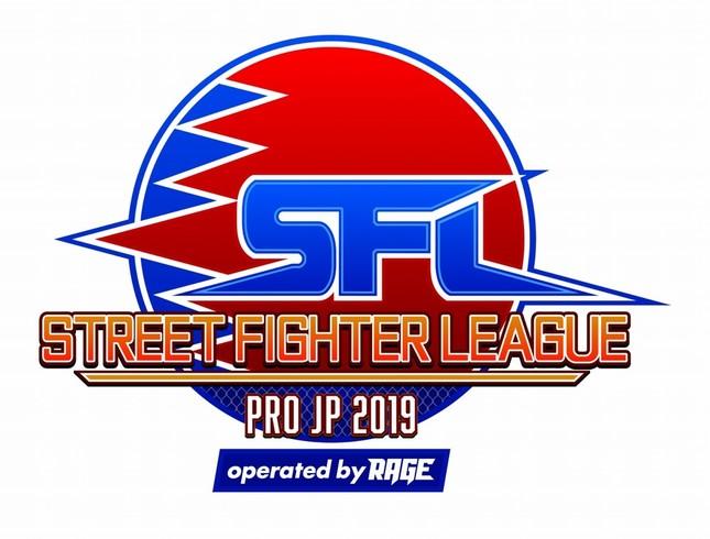 17日に開幕する「ストリートファイターリーグ: Pro-JP operated by RAGE」
