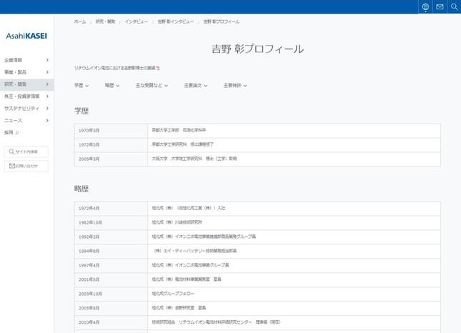 吉野彰さんの経歴(旭化成のサイトから)