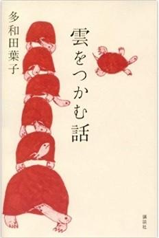 多和田葉子さん著『雲をつかむ話』(講談社)