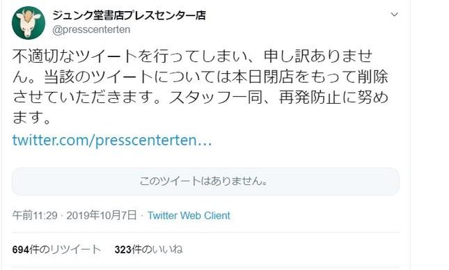 謝罪し、削除を伝えるジュンク堂書店プレスセンター店のツイッター