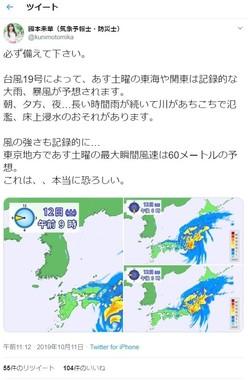 台風19号への警戒を呼び掛ける國本未華さんのツイッター