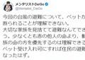 台風避難所「ペットNG」は「理解できない」 DaiGo「大切な家族」「ヒトも動物も関係ない」