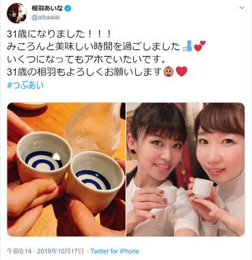 相羽さんのツイッターより。同僚声優・佐々木未来さんとお祝い