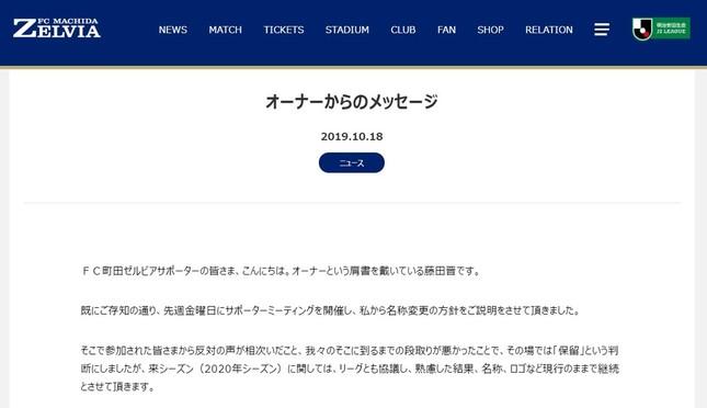 FC町田ゼルビア公式サイトの発表より