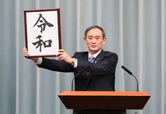 新元号「令和」を発表した菅義偉官房長官(首相官邸ホームページより)