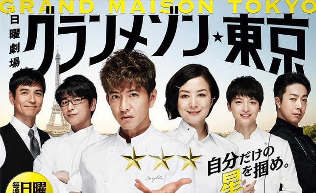 キムタク主演の「グランメゾン東京」の放送が始まった(画像はTBS公式サイトより)