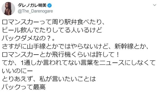 ダレノガレ明美さんの2019年10月21日のツイッター投稿