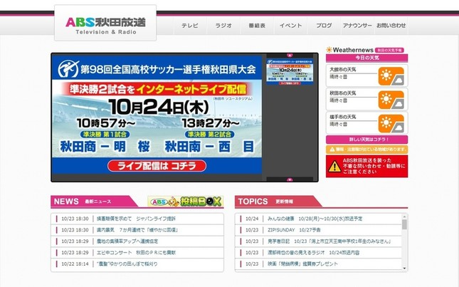 ABS秋田放送のサイトから