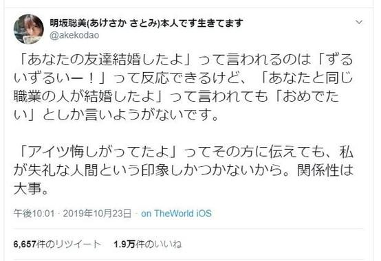 明坂さんの「戒め」を伝えるツイート