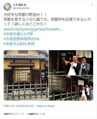ミキ・昴生さんの宣伝ツイート