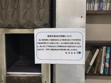 根津メトロ文庫に掲出された張り紙(kumaさん提供)