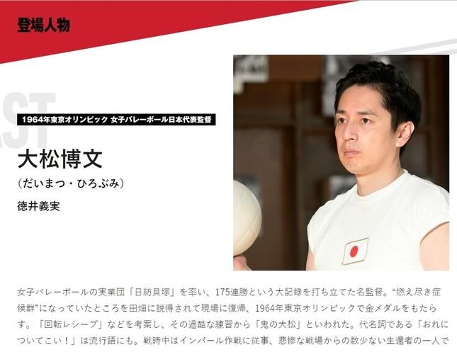NHKの「いだてん」サイトでは10月29日夕現在、登場人物欄で徳井義実氏の名前と顔写真が確認できる