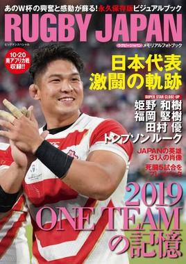 「RUGBY JAPAN メモリアルフォトブック 日本代表 激闘の軌跡」の表紙