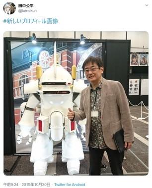 田中さんがツイッターに投稿したプロフィール画像(ツイッターより)