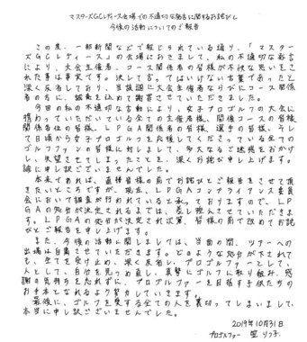笠りつ子の直筆謝罪文