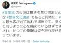 首里城火災で台湾の蔡総統「多くの台湾人が心を痛めているはずです」