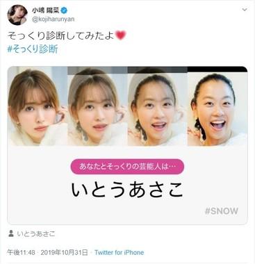 画像は小嶋さんのツイッターのスクリーンショット