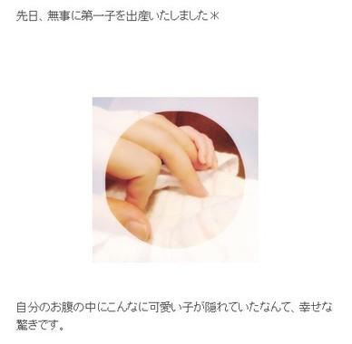 浅倉さんのブログより。自らの手に触れる、赤ちゃんの手の写真を公開した