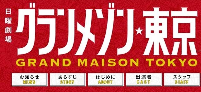 「グランメゾン東京」公式サイトから