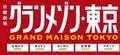 グランメゾン東京、エセ関西弁想定に関西人ムカツク 役者は非ネイティブ「方言」に悪戦苦闘