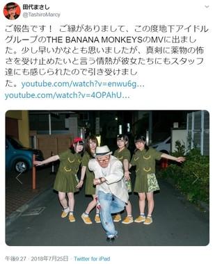 MV出演を報告した田代容疑者18年7月のツイッター