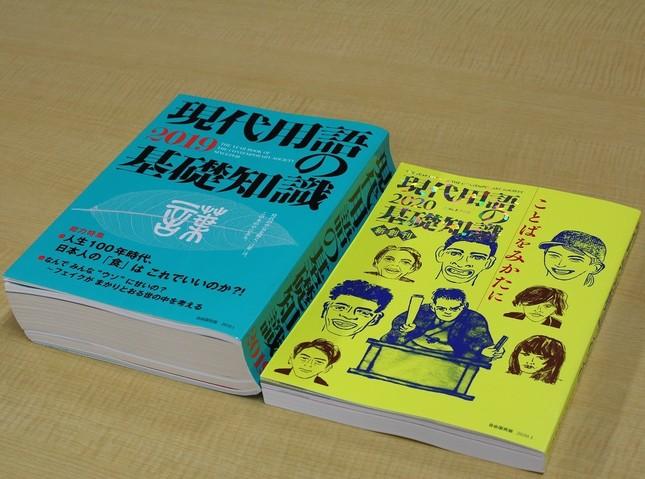 2019年11月7日に発売された「現代用語の基礎知識2020」(右)と、前年に発売された2019年版(左)