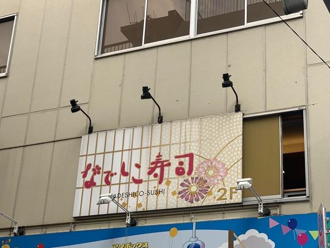東京・秋葉原にある女性職人専門の「なでしこ寿司」