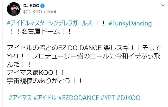 11月9日の終演後、DJ KOOさんがサプライズ出演についてツイッターに投稿した