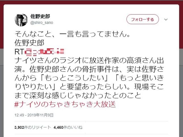 佐野史郎さんのツイートが波紋