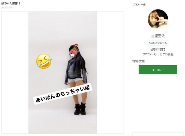 加護さんのブログより。7歳娘の写真を公開