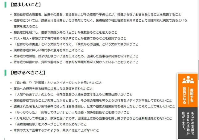 薬物報道ガイドライン(NPO法人アスク公式サイトより