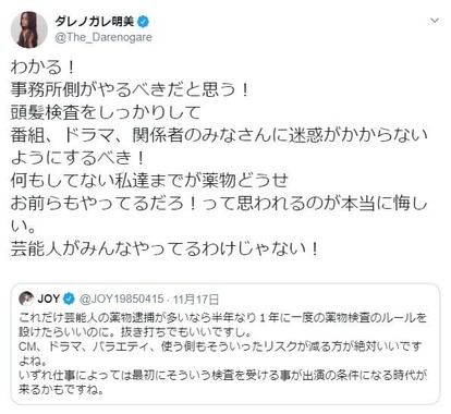 ダレノガレ明美さんのツイート