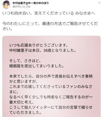 結婚を報告した中村さんのツイート