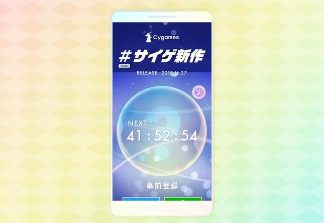 遠藤さんの未発表曲がBGMとして公開されたティザーサイト