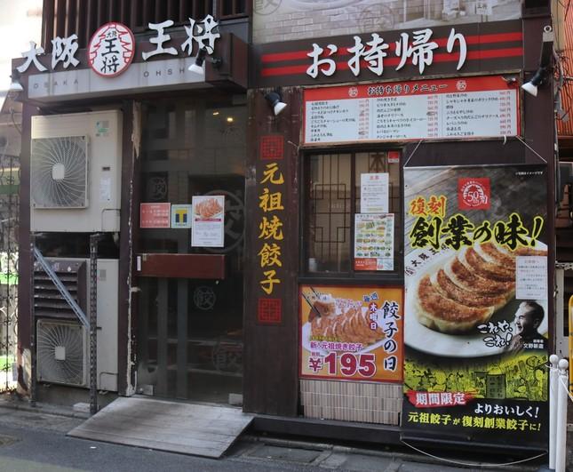 将棋の8大タイトルの1つ「王将戦」に、創業50周年として特別協賛した「大阪王将」の店舗