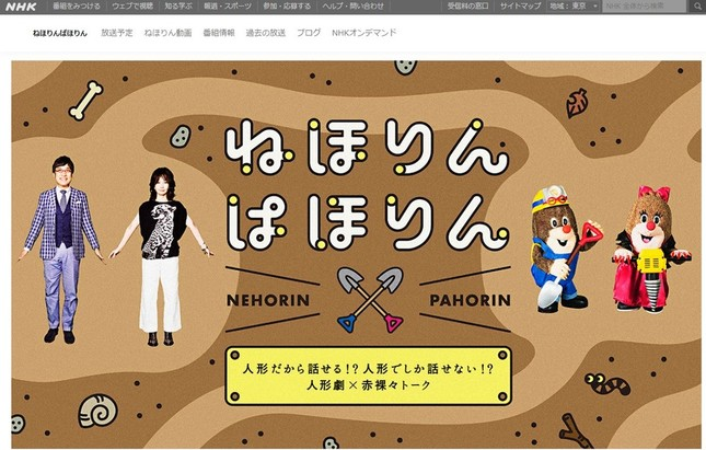 ねほりんぱほりん公式サイトより