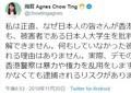 「なぜ日本人の皆さんが、香港警察よりも大学生を批判しているのか」 アグネス・チョウさんが問題提起