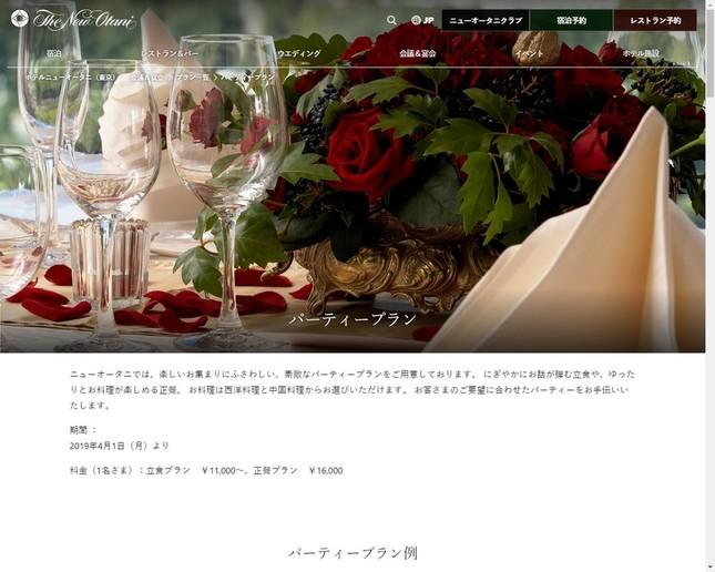 立食プランは1万1000円からとうたうが、ホテル側は「対象人数が20~150人」と説明(公式サイトから)
