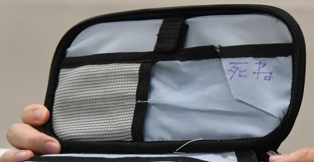 中学校の時に使う裁縫セット。「死ね」と書かれている。