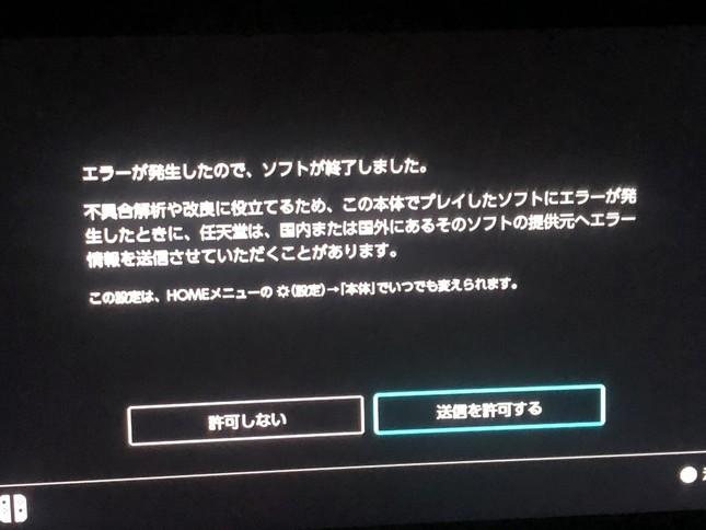 プレー中に表示された強制終了エラーの画面(提供:ゆうき@3rd LIVEありがとう!!!(@siesta_Gt)さん)