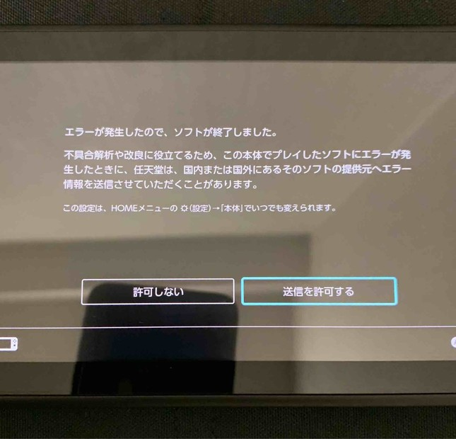 プレー中に表示された強制終了エラーの画面(提供:れんじ(@rangepaper)さん)