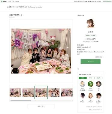 辻さんがブログに投稿した写真