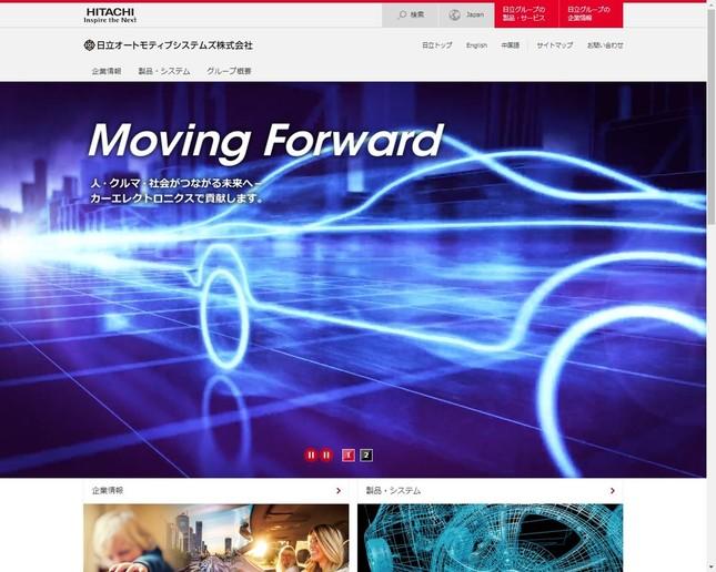 統合する4社の一つ、日立オートモティブシステムズの公式サイト