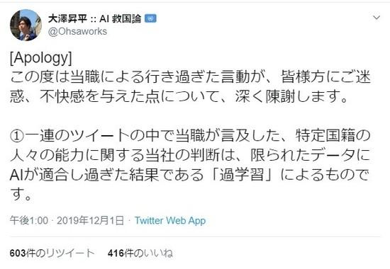 大澤昇平氏の謝罪ツイートより
