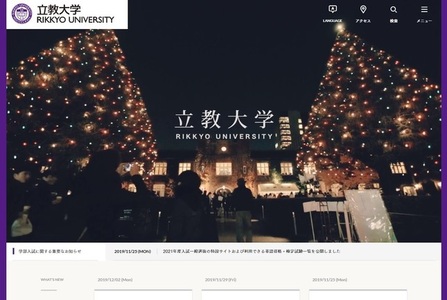 立教大学公式サイトより