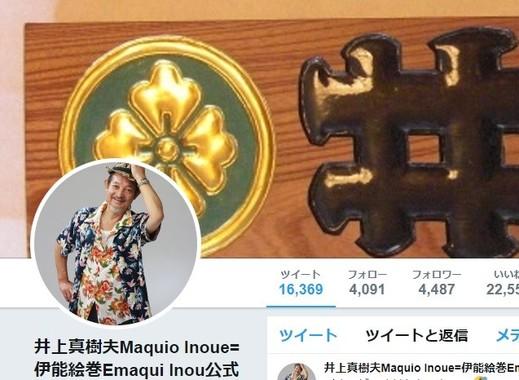 井上さんのツイッターアカウント