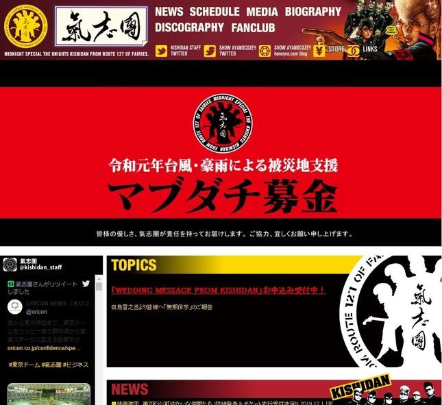 画像は「氣志團」公式サイトのスクリーンショット