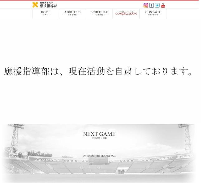 慶応大応援指導部の4日現在のサイトトップ